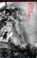 China Huangshan Landscape Traditional monochrome mountains rock stone traveller winter // 333x514 // 212.9KB