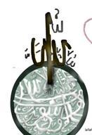 Circle Green Islam Mohammad allah calligraphy decorative shading shahada // 272x400 // 25.2KB